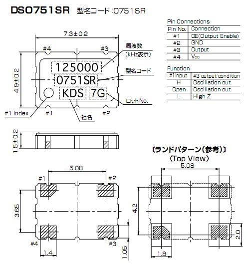 dso751sr有源晶振spxo贴片晶振的介绍